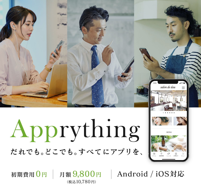 Apprything だれでも。どこでも。すべてにアプリを、 初期費用0円 月額9,800円 Android/iOS対応