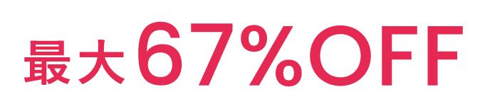 33万円のアプリ制作実質11万円※67%OFF