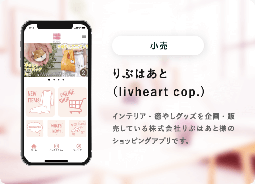 りぶはあと(livheart cop.)