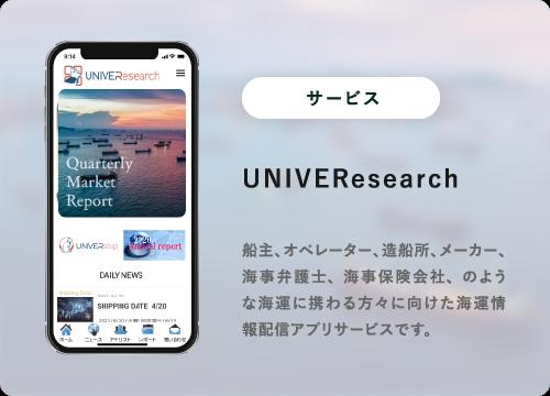 UNIVEResearch